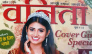 Bokaro girl on cover page in 'Vanita'